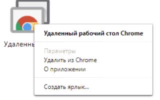 Удаленное управление компьютером через браузер
