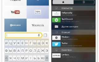 Яндекс Браузер на Айфон скачать бесплатно