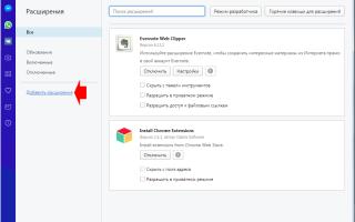 Установка Google Chrome расширений в браузер Opera – инструкция