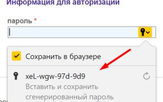 В Яндекс.Браузер добавили мастер-пароль и многоступенчатое шифрование