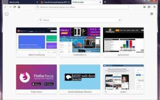 Вкладки в несколько строк в Firefox Quantum 57.0