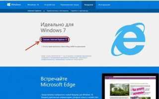 Как установить Internet Explorer 11 без доступа в интернет (офлайн)