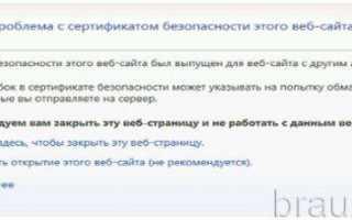 Импорт сертификата в браузере Internet Explorer