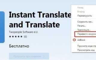 «Скачать музыку с ВК» и Instant Translate — ещё пара расширений для Microsoft Edge