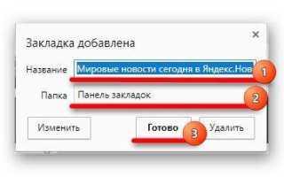 Как сохранить закладки Яндекс браузера в файл на компьютере