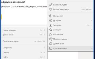 Какая последняя версия Яндекс браузера и как посмотреть её номер на ПК и Android