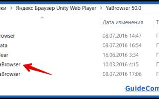 Как активировать Unity Web Player