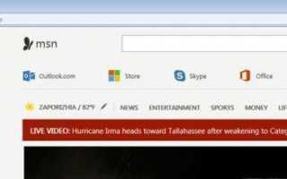 Как можно настроить браузер internet explorer и что для этого необходимо?