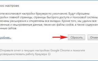 Что делать, если Google Chrome сам открывает страницы с рекламой