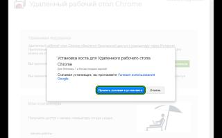 Использование удаленного рабочего стола Chrome: для чего это нужно, как настроить