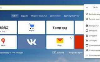 Как настроить родительский контроль в Яндекс Браузере