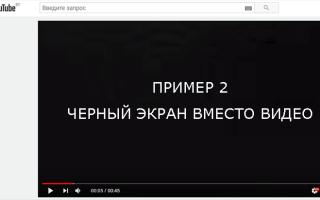 Почему показывает черный экран вместо видео в Yandex Browser