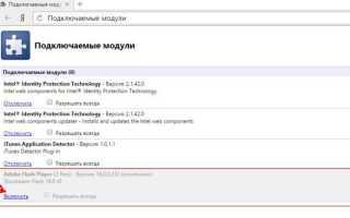 Скачать плагин для просмотра видео в Яндекс Браузере