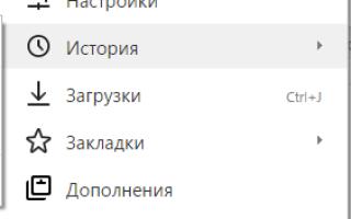 Как почистить кэш браузера «Яндекс»? Что хранится в кэше и где он расположен?