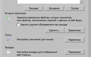 Как удалить файлы cookie отдельных сайтов в браузере Google Chrome