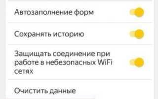 Как почистить куки в Яндекс Браузере: инструкция