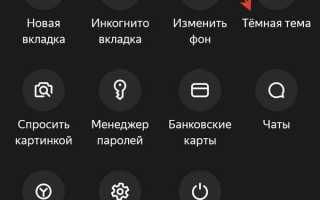 Где настройки Яндекс браузера на телефоне андроид