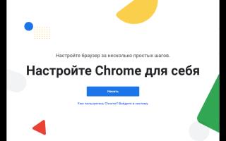 Google Chrome для разработчиков
