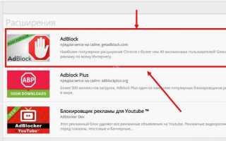 Установка блокировщика рекламы AdBlock в Google Chrome