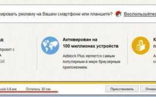 Блокировка рекламы в Chrome, FireFox, Opera, Safari и Internet Explorer
