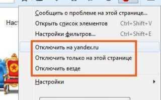 Как отключить Adblock в Mozilla Firefox