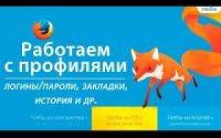 Как перенести профиль Firefox на другой компьютер