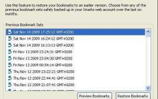 Bookmarks Clean Up – удаляем дубликаты закладок и «битые» ссылки в Google Chrome