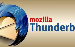 Скачать Mozilla Thunderbird