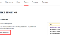 Как посмотреть историю запросов в Яндексе и замести следы интернет-поиска