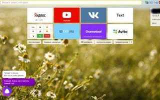 Настройка Табло в Yandex Browser: как увеличить, добавить и выключить