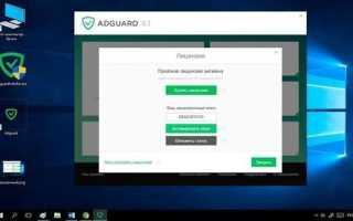 Скачать AdGuard бесплатно на русском языке: Для Windows и Mac OS