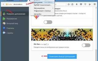 Как установить плагин для Mozilla Firefox