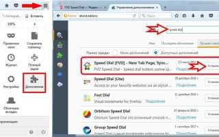 Как починить Speed Dial в новом Firefox