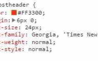 Как посмотреть исходный код страницы и код элемента