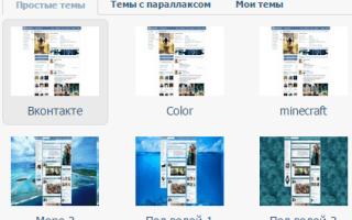 Как с помощью vkmod поменять тему в вконтакте?