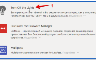 Как отключить то или иное расширение в Google Chrome – инструкция