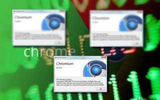 Что такое Chromium