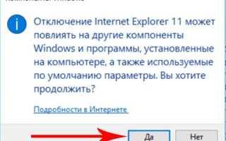 Как правильно удалить Internet Explorer на Windows 10 — инструкция по отключению