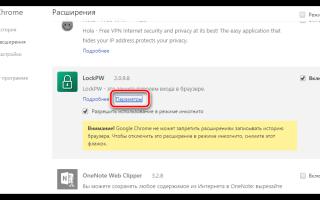Как установить пароль на Google Chrome. LockPW