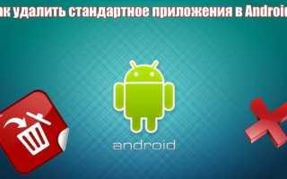 Безболезненно удаляем стандартные или системные приложения на Android с телефона: как и зачем