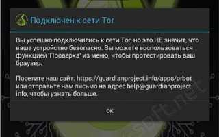 Как настроить Orbot (Tor для Андроид) и как им правильно пользоваться?