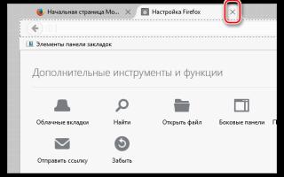 Как установить визуальные закладки в браузере Mozilla Firefox