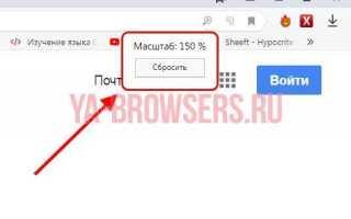 Как увеличить масштаб страницы в Яндекс браузере: 3 способа