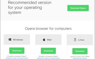 Opera оффлайн установщик скачать