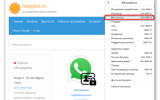Как вызвать консоль разработчика в Yandex browser?