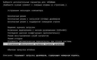 Windows 7: отключить проверку цифровой подписи драйверов. Способы, пошаговая инструкция и рекомендации