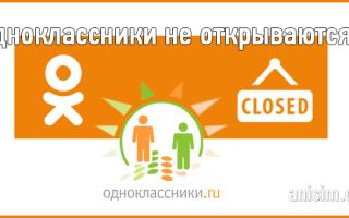 Не открываются Одноклассники: почему и как исправить
