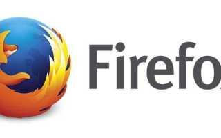 Исправление Firefox уже запущен, но не отвечает