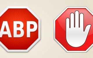 Adblock Plus: блокировщик Chrome не спасёт от навязчивой рекламы