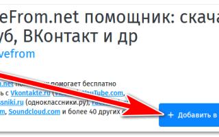 Как установить Savefrom.net в популярных браузерах